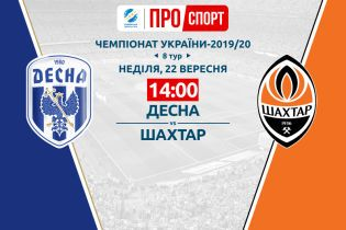 Десна - Шахтер - 0:1. Видео матча Чемпионата Украины