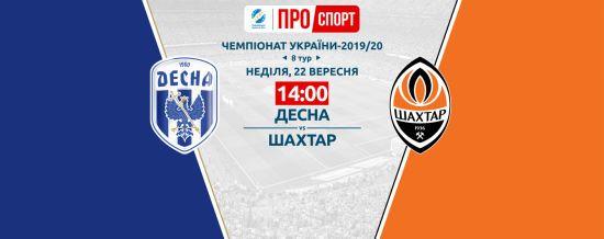 Десна - Шахтар - 0:1. Відео матчу Чемпіонату України