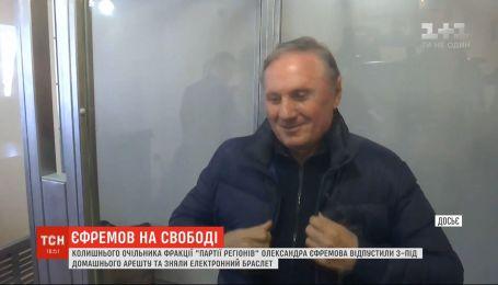 Александр Ефремов отныне полностью свободен в передвижении