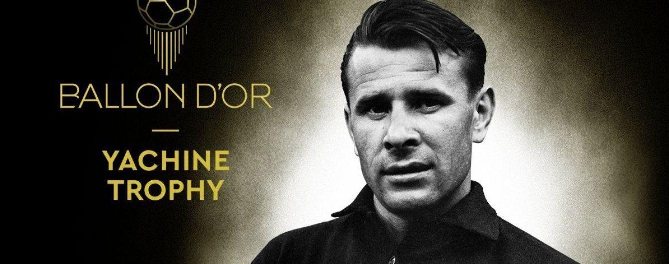 France Football заснував нову нагороду та назвав її на честь легендарного радянського воротаря