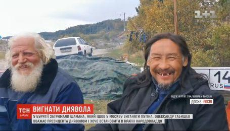 Шаман прошел почти три тысячи километров в направлении Москвы, чтобы изгнать Путина