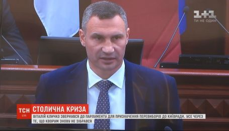 Розпуску Київради просить у парламенту Віталій Кличко