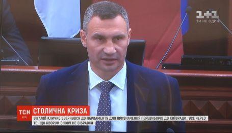 Роспуска Киевсовета просит у парламента Виталий Кличко