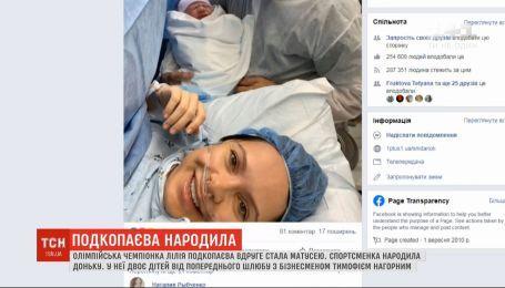 Лилия Подкопаева родила дочь в Америке