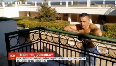 """Збагнути мотиви вчинку: ТСН опитала військових побратимів """"підривника"""" мосту Метро"""