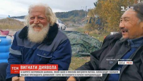 В Бурятии задержали шамана, который шел выгонять российского президента из Кремля