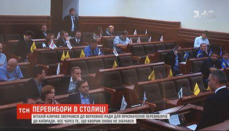 Столичные чиновники игнорируют заседания Киевсовета как протест коррупционной власти