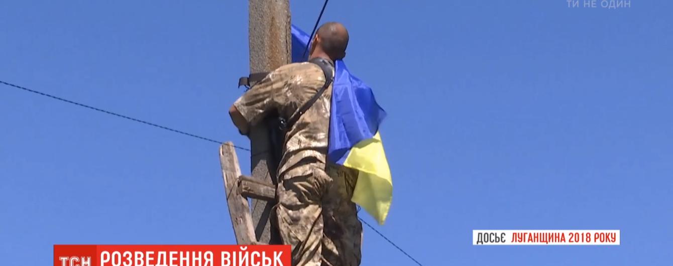 """На Луганщине готовятся к разведению сил: как к отводу относятся в """"Золотом"""""""