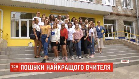 """В Харькове учителя- финалисты премии """"Global Teacher Prize Ukraine"""" провели интегрированные уроки"""