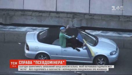 Меру пресечения псевдоминеру Алексею Белько будут выбирать в столичном Днепровском суде