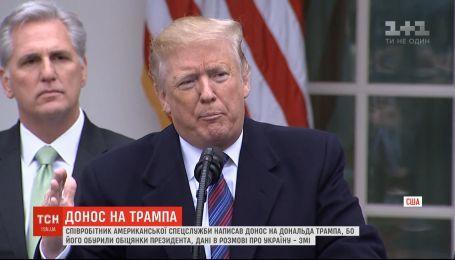 Україна в центрі скандалу в США: співробітник спецслужб написав на Трампа донос