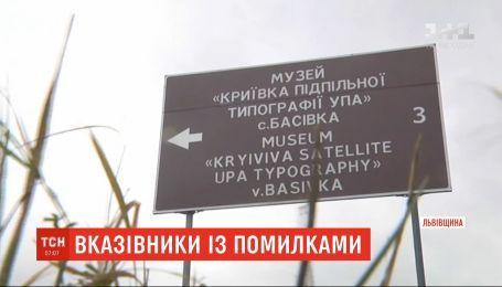 Во Львовской области установили туристические указатели с неправильным переводом на английский язык