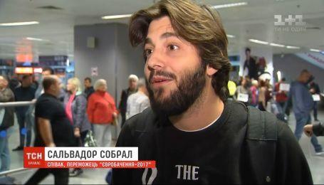 """Сальвадор Собрал впервые после победы на """"Евровидении-2017"""" посетил Украину"""