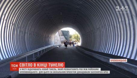 В Кропивницком откроют автомобильный тоннель, который соединит две части города