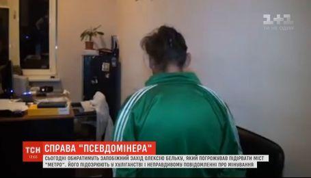 """Псевдомінера мосту """"Метро"""" Белька захищатимуть у суді 2 адвокати"""