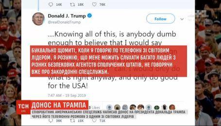 Донос на президента: обещание Трампа по поводу Украины вызвало смущение у спецслужб США