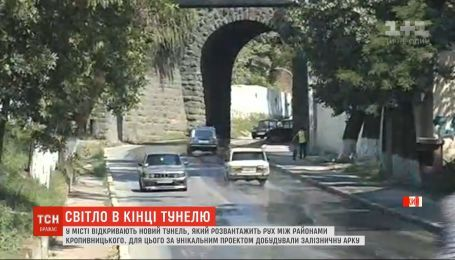 Автомобильный тоннель за 66 миллионов гривен открыли в Кропивницком