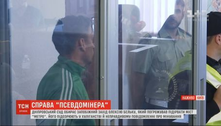 Столичный суд избирает меру пресечения Алексею Бельку, который угрожал взорвать мост Метро
