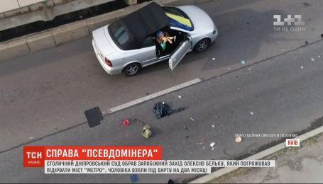 """Суд відправив до СІЗО """"підривника"""" мосту у Києві"""