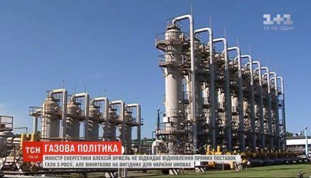 В Кабмине не исключают возможности возобновления прямых поставок газа из РФ