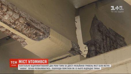 """Відремонтований міст біля метро """"Нивки"""" в Києві починає руйнуватися"""
