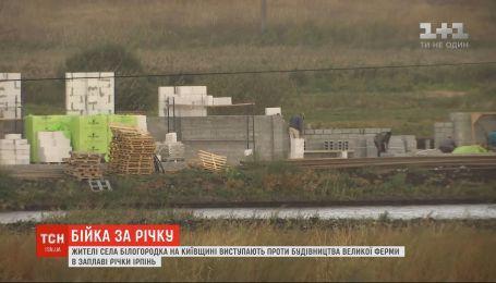 Жители села на Киевщине протестуют против строительства крупной фермы в пойме реки Ирпень