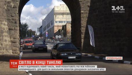 В Кропивницком заработал новый тоннель, соединяющий разные концы города