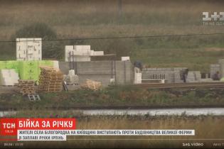 На Киевщине селяне выступают против строительства фермы в пойме реки Ирпень: дошло до драки