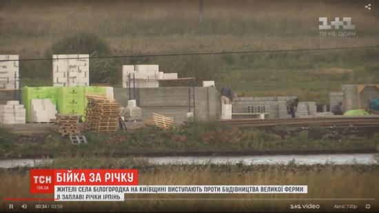 На Київщині селяни виступають проти будівництва ферми у заплаві річки Ірпінь: дійшло до бійки