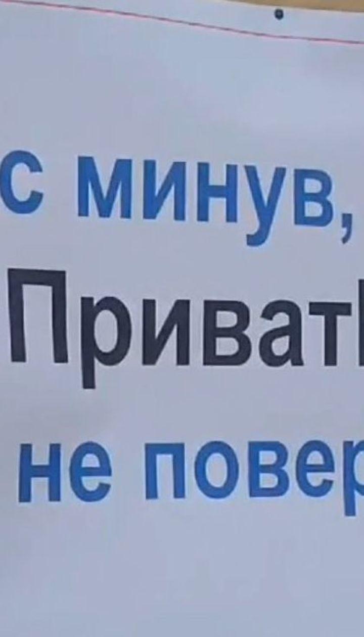 """Півтисячі мітингувальників пікетували під головним офісом """"ПриватБанку"""" у Дніпрі"""