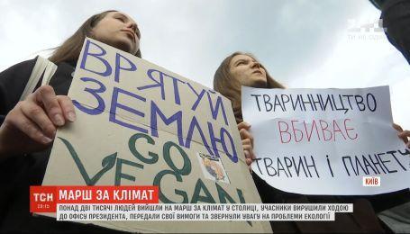 У столиці понад 2 тисячі людей вийшли на міжнародний марш за клімат
