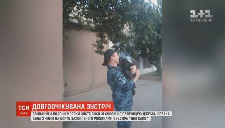 Освобожденные из плена украинские моряки встретились со своей любимицей Джесси