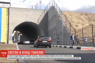 В Кропивницкому открыли новый автомобильный тоннель, который соединяет два конца города