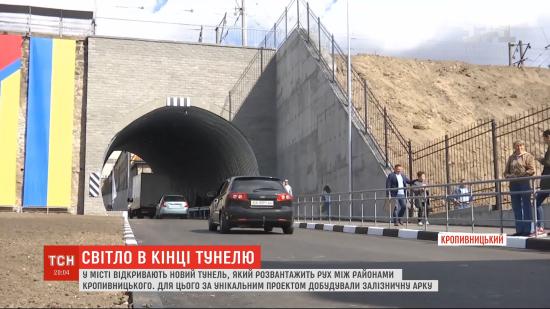 У Кропивницькому відкрили новий автомобільний тунель, який з'єднує два кінці міста
