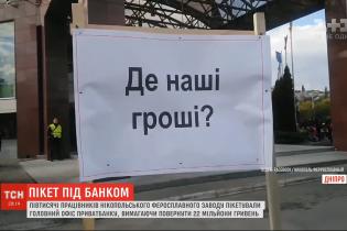 """""""Где наши деньги?"""". В Днепре офис """"ПриватБанка"""" пикетировали работники завода"""