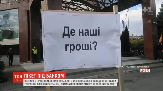 """""""Де наші гроші?"""". У Дніпрі офіс """"ПриватБанку"""" пікетували працівники заводу"""