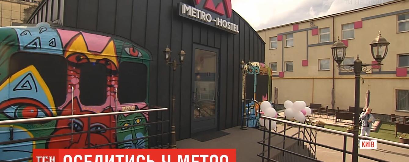 В Киеве открылся хостел в двух бывших вагонах метро