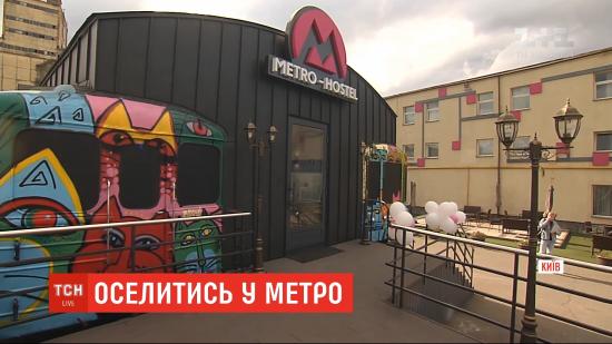 У Києві відкрився хостел у двох колишніх вагонах метро
