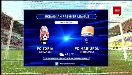 Заря – Мариуполь - 0:0. Обзор матча