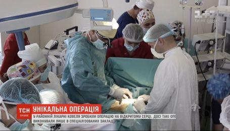 Районна лікарня на Волині провела унікальну операцію на серці