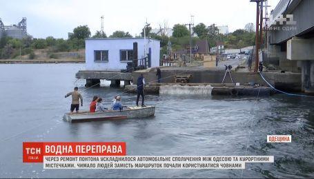 Між Одесою та курортними містами ускладнилося автомобільне сполучення через ремонт понтона