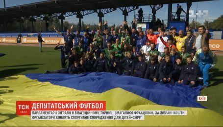 Депутати зіграли у благодійному футбольному турнірі