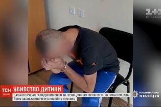 В Киеве мужчина связал и задушил свою 16-летнюю дочь