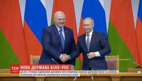 Поглинання Білорусі: Кремль оголосив про початок економічної інтеграції країн