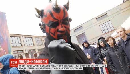 На фестивале комиксов украинцы массово переодеваются в любимых героев