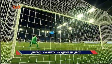 СК Дніпро-1 - Карпати - 2:0. Відео-огляд матчу