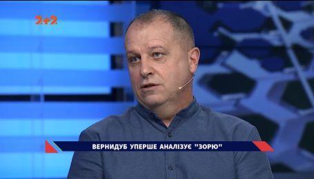 Заря - Мариуполь - 0:0. Эксклюзивный разбор матча от Юрия Вернидуба