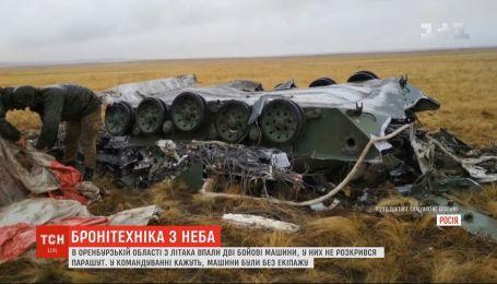 З військово-транспортного літака під час навчань випали дві бойові машини в Росії