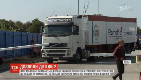 Дальнобойщики требуют от правительства дать разрешения на транспортные перевозки в Польшу