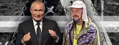 Путін і шаман